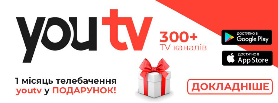 Купи, будь ласка, YouTV