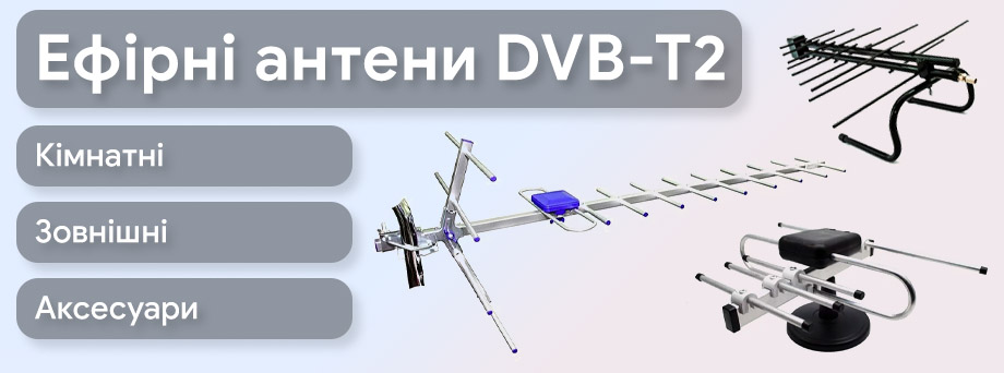 anteny-t2