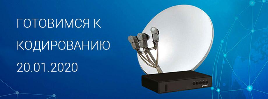 Кодирование спутниковых каналов