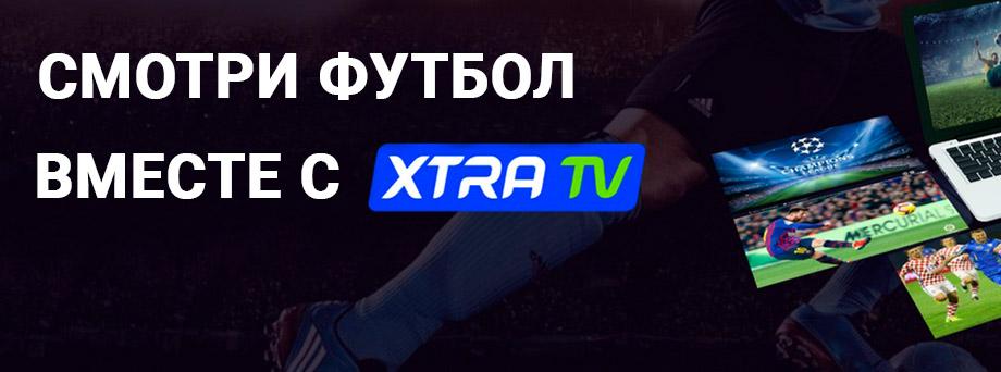 Смотрите Футбол вместе с XtraTV