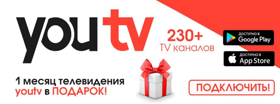 Купи, пожалуйста, YouTV