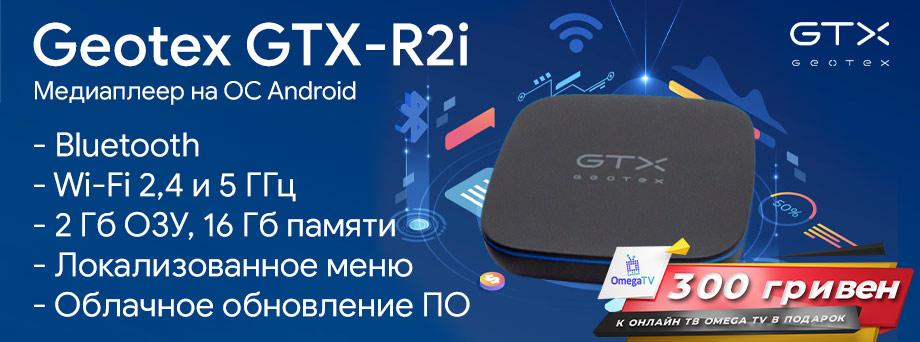 gtx-r2i