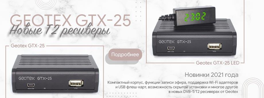 gtx-25