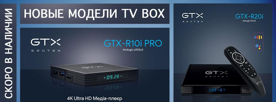 Новые модели Geotex