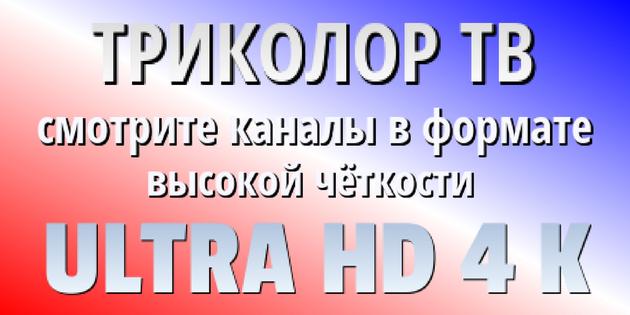 Коды спутниковых каналов на 2013 год