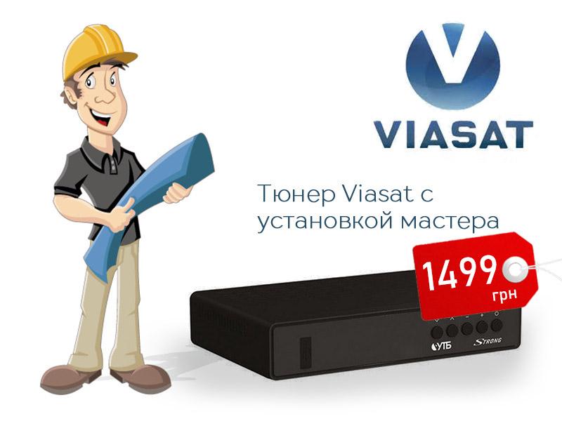 Картинки по запросу Viasat