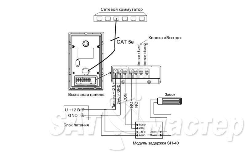 Схема подключения BAS-IP AV-01